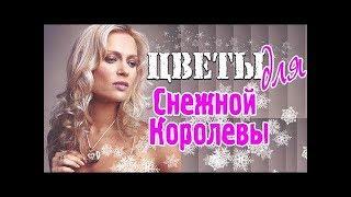 ПРЕМЬЕРА 2019 Шикарная мелодрама ** СНЕЖНАЯ КОРОЛЕВА ** Русские мелодрамы 2019 новинки HD