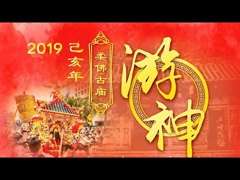 2019 柔佛新山古庙游神 (一)