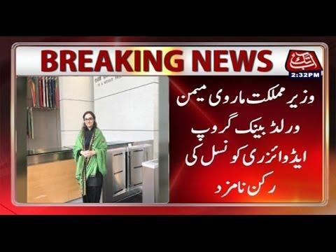 Marvi Memon nominated as member World Bank's Group Advisory Council