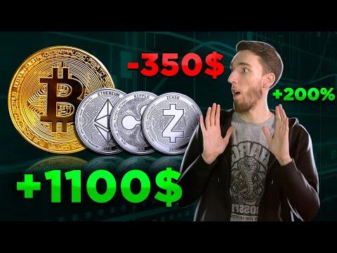 СКОЛЬКО МОЖНО ЗАРАБОТАТЬ НА КРИПТОВАЛЮТЕ В 2021 ГОДУ? | Криптовалюта на BINANCE | Биткоин