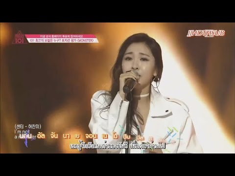 [ซับไทย] Produce 101 ′Baby I′m not a MONSTER′ (VOCAL)