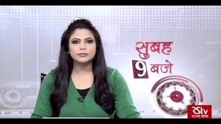 Hindi News Bulletin   हिंदी समाचार बुलेटिन – Feb 15, 2019 (9 am)