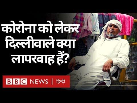 COVID19 News: Corona Virus को लेकर क्या Delhi वाले लापरवाह हो गए हैं? (BBC Hindi)