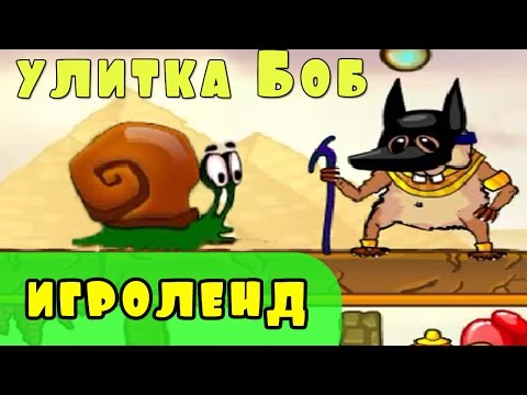 игры 5 snail bob