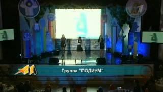 """Группа PODIUM на конкурсе """"Воин содружества"""""""