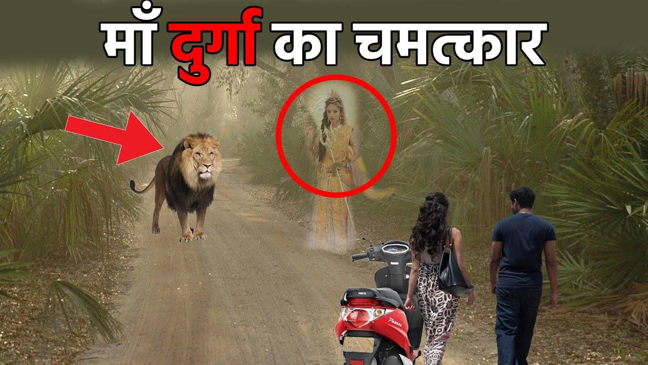 माँ दुर्गा का चमत्कार जंगली शेर से बचाए लड़की के प्राण | Goddess Durga story