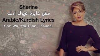شيرين - مش عايزة غيرك انت بەژێرنووسی كوردی | Sherine - Mosh 3aiza Gherak Enta Kurdish Lyrics