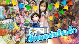 น้องนะโม จีวร อดเที่ยววันเด็ก แม่พาไปซื้อของเล่นอะไรก็ได้ กี่บาทก็ได้ งานนี้แม่แย่แน่