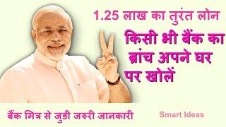 1.25 लाख का तुरंत लोन किसी भी बैंक का ब्रांच अपने घर पर खोलें  Instant Loan To Bank Mitra