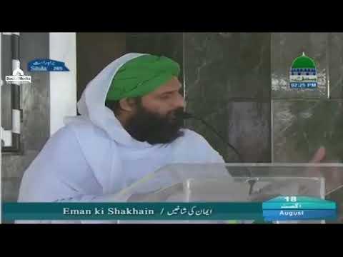 Eman Ki Shakhen Ep#285 ( 18.08.2017 )