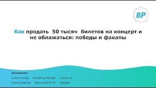 Как продать 50 000 билетов на концерт и не облажаться, Оксана Верлан и Юлия Морарь |  8P2018