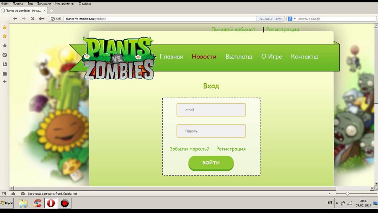 plants vs zombies игра с выводом денег