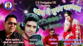 Latest Uttarakhandi DJ Song ll 2019ll Ankh main suram kajala ll Mahesh Kumar