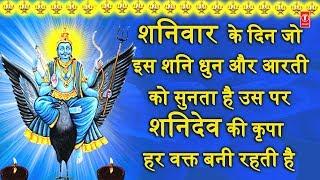 शनिवार Special भजन I शनि स्तुति धुन आरती Shani Stuti Dhun Jai Shani Deva Aarti Nilanjan Samabhasam