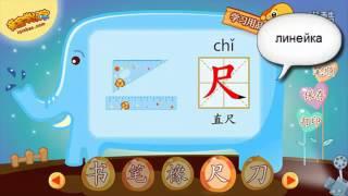 учим китайский язык, урок 1(Видео урок о том как писать китайские иероглифы. Дополнительный материал тем, кто уже учит китайский язык..., 2013-07-18T11:50:01.000Z)