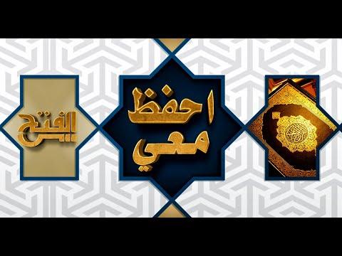 الفتح للقرآن الكريم:حفظ سورة طه الآيات 76 - 87 | احفظ معى