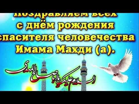 В ожидании Махди(Да приблизит Аллах его пришествие).
