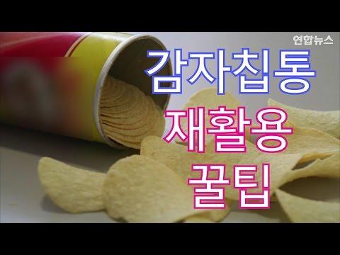 [하우투] 빈 감자칩 통 이렇게 재활용해보자 H