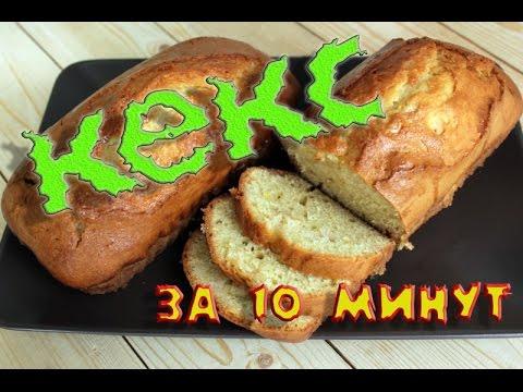 Сметанный кекс рецепт