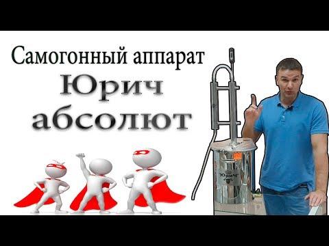 Самогонный аппарат Юрич АБСОЛЮТ ( НОВИНКА)