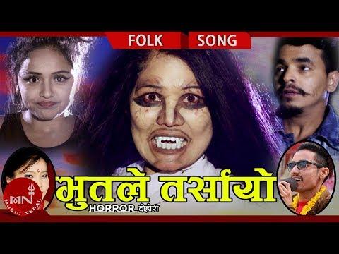 HORROR DOHORI 2075/2018   Bhoot Le Tarsayo - Rabin Lamichhane & Devi Gharti Ft. Karishma & Narayan