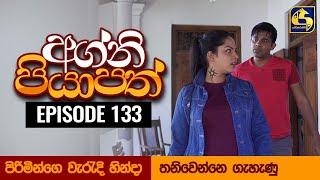 Agni Piyapath Episode 133 || අග්නි පියාපත්  ||  12th February 2021 Thumbnail