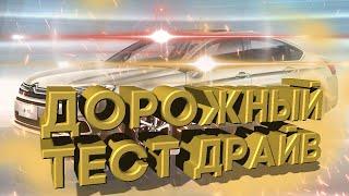 Дорожный тест драйв 2020 Citroen C5 | Test drive 2020 Citroen C5