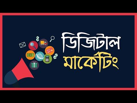 ডিজিটাল মার্কেটিং - Digital Marketing Tutorial For Beginners Bangla 2021