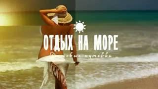 Отдых на море-Турфирма