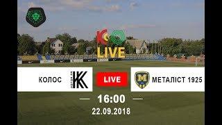 «Колос» Ковалівка – «Металіст 1925» Харків. LIVE