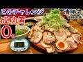 【大食い】成功者0名のチャレンジメニュー「超極太つけ麺」に挑んで来た‼️【MAX鈴木…
