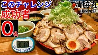 【大食い】成功者0名のチャレンジメニュー「超極太つけ麺」に挑んで来た‼️【MAX鈴木】【マックス鈴木】【Max Suzuki】