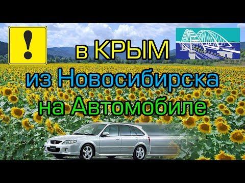 В Крым на машине из Новосибирска часть 4 / Камышин - Краснодар 2018