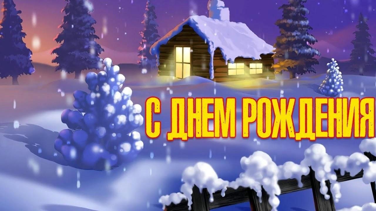 Рок, зимняя открытка с днем рождения мужчине