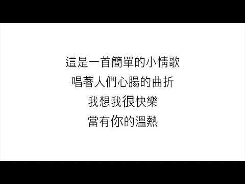 蘇打綠 (SODAGREEN)—「小情歌 LITTLE LOVE SONG」<歌詞>