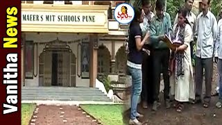 Pune Schools Issued Orders on Girl Student's Dress Code | Vanitha News | Vanitha TV