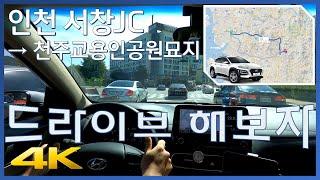 [인천 서창JC → 천주교용인공원묘지] 아침 드라이브 …