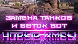 ЗАМЕНА ТАНКОВ И ВЕТОК В WOT 2019 КАЧАЙ ЭТИ ТАНКИ СЕЙЧАС В ВОТ!  world of tanks