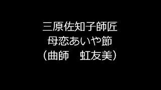 浪曲 三原佐知子師匠「母恋あいや節」(曲師 虹友美)