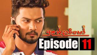Ilandariyo - ඉලන්දාරියෝ | Episode 11 | 25 - 01 - 2021 | Siyatha TV Thumbnail