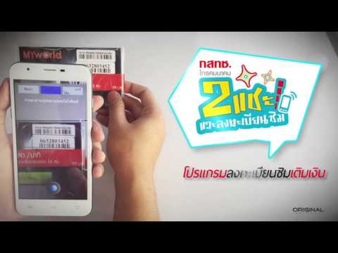 Original Network-EP7 | วิธีการลงทะเบียนซิมเติมเงินด้วย 2 แชะ