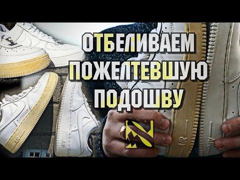 Как отбелить обувь подошву
