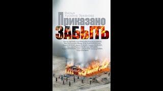 ПРИКАЗАНО ЗАБЫТЬ (Фильм о массовом убийстве в 1944 году в Хайбахе)