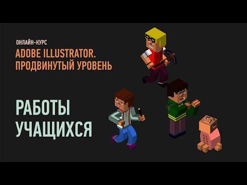 Adobe Illustrator. Продвинутый уровень. Работы учащихся курса. Преподаватель Андрей Козьяков