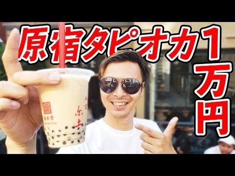 原宿でタピオカ1万円飲むまで帰れません❗