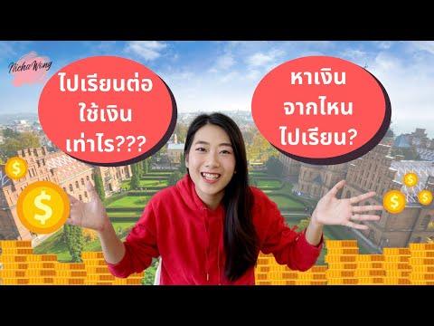 เรียนต่อต่างประเทศใช้เงินเท่าไร? เรียนต่อเมืองนอกคุ้มมั้ย? หาเงินจากไหน? FREE! Model คำนวณค่าใช้จ่าย