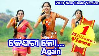 #Kesari_Lo again#Sambalpuri_video-song#Okodiamusic(prakash jal)