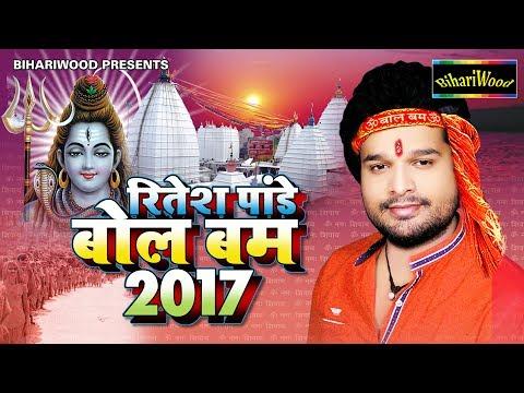 रितेश पांडेय का सुपरहिट् बोलबम 2017 - Ritesh Pandey Sawan Song 2017   Bhojpuri New Songs 2017