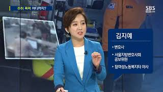 주영진의 뉴스브리핑 공공안전 위협하는 주취폭력가중처벌 …
