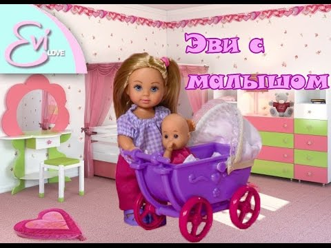 Лалалупси Evi Love Doll Walk Распаковка набора Еви с пупсиком Lalaloopsy